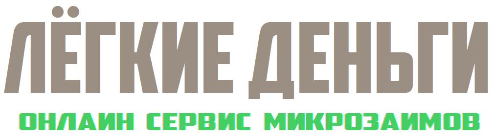 Срочный онлайн заем в Казахстане от Робота Займер Онлайн