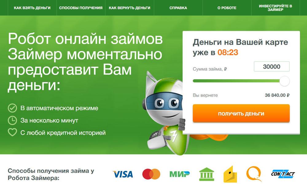 займ робот онлайн на карту срочно